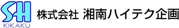 株式会社 湘南ハイテク企画