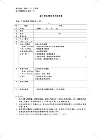 個人情報の開示等請求書