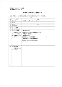 個人情報の取扱に関する苦情申出書