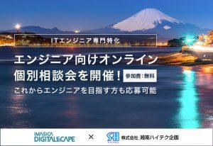 エンジニア向けオンライン個別相談会を開催!